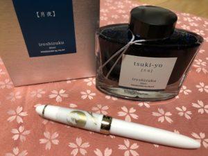 鶴丸国永のコラボ万年筆と月夜インク