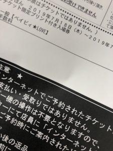 「特別展 りぼん」のセブンチケット限定プリント付き入場券