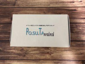 ポスタースタンドでインスタ映え撮影セット | PO.SU.TA.mini