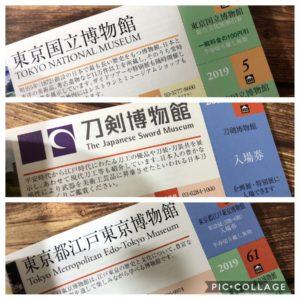 東京・ミュージアム ぐるっとパス2019