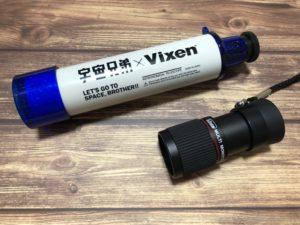 宇宙兄弟×Vixenの天体望遠鏡