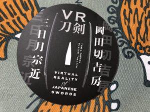 VR刀剣2019のSNSシェア特典