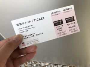 三日月宗近と岡田切吉房のVR刀剣2019をトーハクで見てきたよ