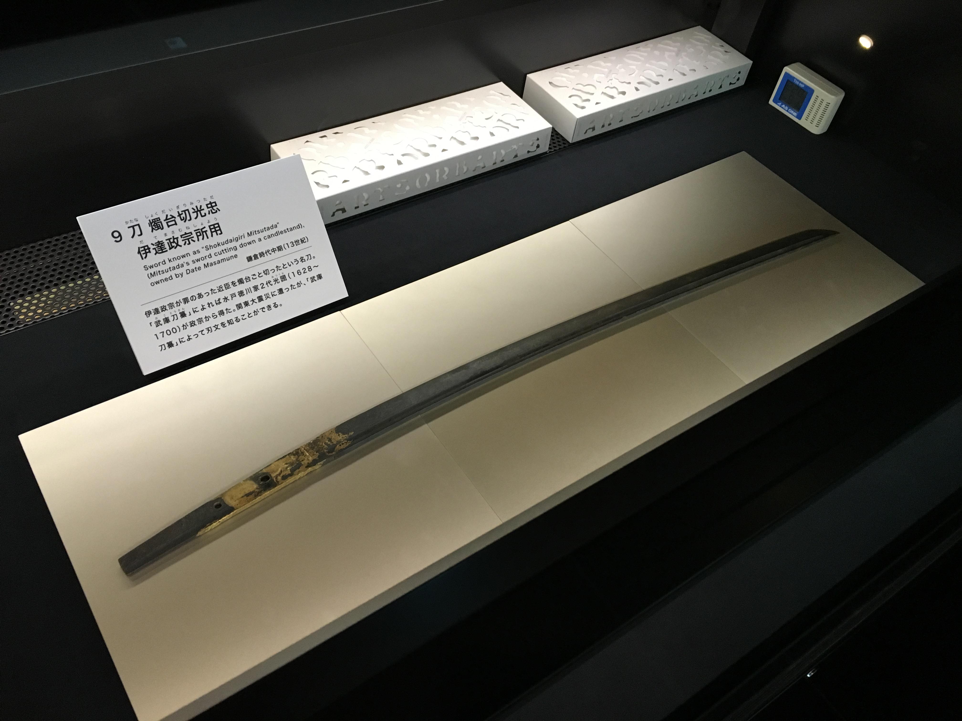 燭台切光忠が羽田空港ディスカバリーミュージアムにやってきた!