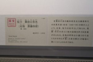 【2015年】トーハクの三日月宗近・厚藤四郎・獅子王