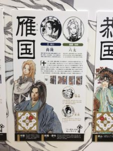 【紀伊國屋】小野不由美「白銀の墟 玄の月」発売記念特別展示 に行って来た