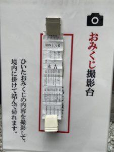 福徳神社コラボ